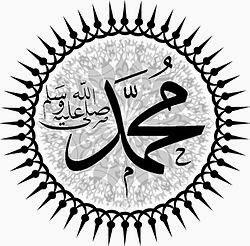 250px-اسم_النبي_محمد (1)